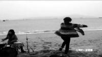 最后,我们会一起去海边