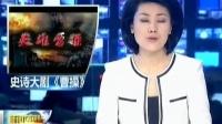 电视剧<曹操>发布会