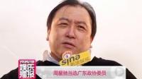 周星驰当选广东政协委员 130115