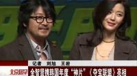 """全智贤携韩国年度""""神片""""<夺宝联盟>亮相"""