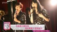 范晓萱示爱妈妈 母女默契十足玩音乐 130117