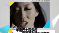 华语巴士音乐榜12期上