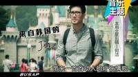 华语巴士音乐榜30期下