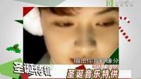 华语巴士音乐榜31期上