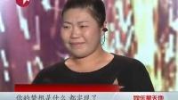 达人秀北京汇演今晚播出 梦想候选人最后一搏