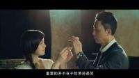 《在一起》预告片 甄子丹熊抱陈妍希 Angelababy激吻柯震东