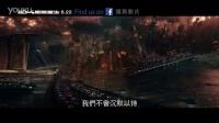 《獨立日:卷土重來》台版中文宣傳片 強勢回歸篇