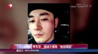"""李东学:踢球不慎致""""面部塌陷"""" 娱乐星天地 160427"""