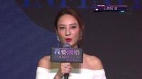 郑希怡复出再演女强人 自曝曾为女儿暂停工作 160428