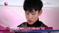 """魏晨而立之年发力  新歌为家乡""""代言"""" 娱乐星天地 160428"""