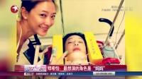 """郑希怡:最想演的角色是""""妈妈"""" 娱乐星天地 160428"""