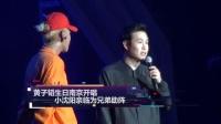 黄子韬生日南京开唱 小沈阳亲临为兄弟助阵 160502