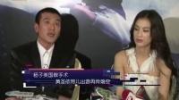杨子美国做手术 黄圣依带儿出游再传婚变 160504