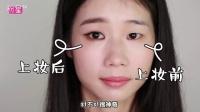 【化妆师MK】 小眼妹子福利!大眼眼妆教程!