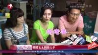 """吴秀波、葛优、林永健持家有""""道""""! 娱乐星天地 160505"""