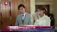 """陌生感消不掉?陈键锋、贾青搭戏""""相拥而泣"""" 娱乐星天地 160505"""