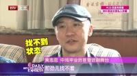 每日文娱播报20160506胡军和谁是师兄弟? 高清