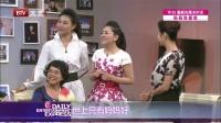 每日文娱播报20160507众好友在春妮家过母亲节 高清