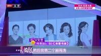 """每日文娱播报20160508""""画家""""朱军 最爱画搭档 高清"""