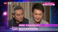 每日文娱播报20160508吴秀波 时尚大叔有魅力 高清