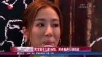关注留守儿童  杨怡、吴卓羲用行动说话 娱乐星天地 160509
