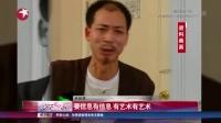 耿直林栋甫:男人养家义不容辞! 娱乐星天地 160511