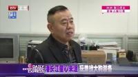 每日文娱播报20160511潘长江遭遇难题? 高清