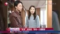 """""""反派""""刘奕君:我有一个偶像梦 娱乐星天地 160513"""