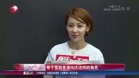 专访贾青:最爱演打戏  崇拜林青霞 娱乐星天地 160513