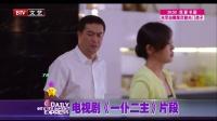 每日文娱播报20160515朱军畅谈画画经 高清
