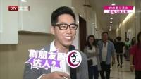 每日文娱播报20160517相声后辈眼中的姜昆 高清