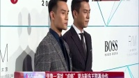 """娱乐星天地20160518张鲁一演戏""""成瘾""""望与靳东王凯再合作 高清"""