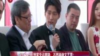 娱乐星天地20160519独家专访窦骁:不想再做文艺男! 高清
