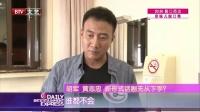 每日文娱播报20160519胡军黄志忠兄弟反目? 高清