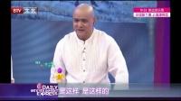 每日文娱播报20160522赵忠祥 史国良比拼画艺 高清