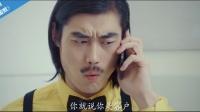 《報告老闆!之權利遊戲》第二季 04 可以笙蕭默 預告片