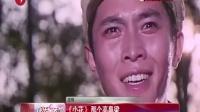 """娱乐星天地20160523喜欢变无奈!""""超龄""""唐国强幕后过瘾 高清"""