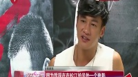 """娱乐星天地20160523缺钙?何润东笑谈""""坠马""""糗事 高清"""