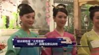 """胡冰卿陈瑶""""大秀恩爱"""" """"倾城CP""""自曝互撩玩床咚 160524"""