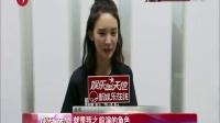 """娱乐星天地20160524金晨探班《花样姐姐》后期""""女汉子""""风格接地气 高清"""