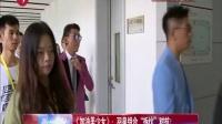 """娱乐星天地20160525《加油美少女》:羽泉组合""""拆伙""""对抗! 高清"""