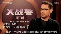 杜比全景聲體驗鳳凰女尖嘯驚人《X戰警:天啓》新中文特輯