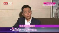 每日文娱播报20160529刘烨 王珞丹七年之后再携手 高清
