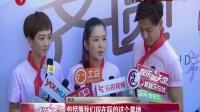 """娱乐星天地20160530关爱留守儿童!陈晓东、何洁:别让陪伴变""""奢侈"""" 高清"""