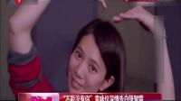 """娱乐星天地20160531""""不能没有你""""袁咏仪深情告白张智霖 高清"""