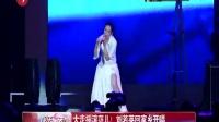 娱乐星天地20160531大走摇滚范儿!刘若英回家乡开唱 高清