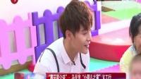 """娱乐星天地20160601""""蕃茄星公益"""":马天宇""""小婴儿之家""""义工行 高清"""