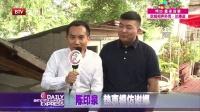 每日文娱播报20160602陈印泉为何换搭档? 高清