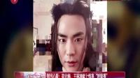 """娱乐星天地20160603别出心裁!郑元畅、王丽坤献上惊喜""""时装秀"""" 高清"""