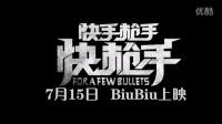 """大张伟携曲《BiuBiuBiu》强力洗脑《快手枪手快枪手》曝""""非正式""""MV"""